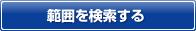 button_req_hanikensaku.jpg